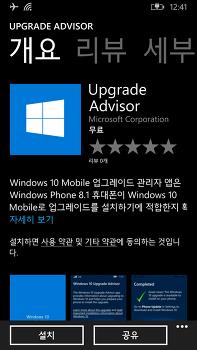 UpgradeAdvisor: 윈도우 폰 8.1을 윈도우 10 모바일로 업그레이드하세요!