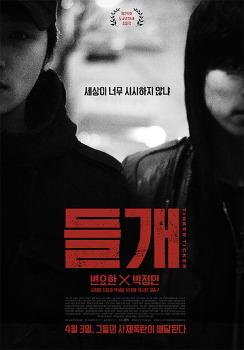 [리뷰] 들개, 변요한-박정민 누가 '들개'인가 (KBS독립영화관 6/2)