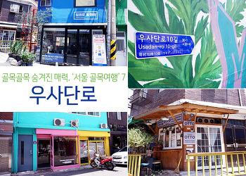 골목골목 숨겨진 매력, '서울 골목여행' 7 – 우사단로