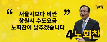[생활요금 인하 공약③] 창원 수도요금 격차 대책 발표