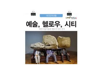 [외국인소셜기자]백남준부터 탄야술츠까지-대전시립미술관 헬로우시티 전시