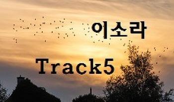 이소라 - Track5 (피아노 편곡)