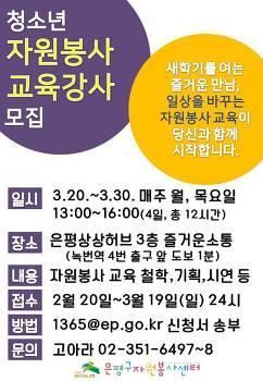 [모집] 2017년 제3기 자원봉사 교육강사 모집