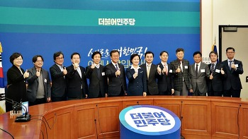 [원혜영 칼럼] 더불어민주당 2차 영입인사 발표!