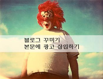 블로그꾸미기::티스토리 본문 상단/하단/좌우 광고 삽입하기