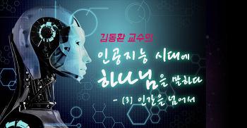 AI(인공지능)시대에 하나님을 말하다 [3] 인간을 넘어서(Transhuman)