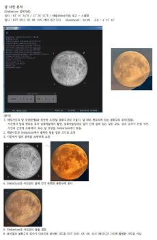 정월 대보름의 추억과 달 사진 분석/20170211