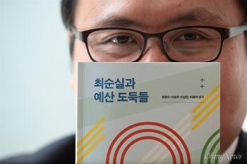 [16.12] - 인터뷰. 예산 전문가 정창수 나라살림연구소장 <최순실과 예산 도둑들> 출간