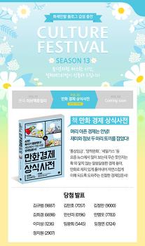 [이벤트 당첨발표] 컬쳐페스티벌 Season13 책 <만화 경제 상식사전>