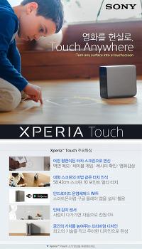 SONY(소니코리아)가 스마트 프로젝터 Xperia Touch(G1109)를 출시했습니다.