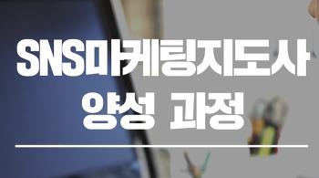 SNS마케팅지도사양성과정, 소셜미디어마케팅8주완성과정