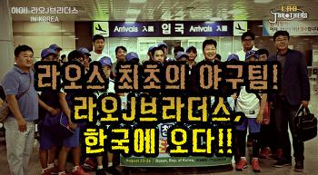 다큐 '하이! 라오J브라더스' in KOREA
