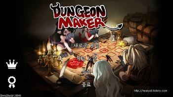 [모바일 게임 추천] 던전 메이커(Dungeon maker)