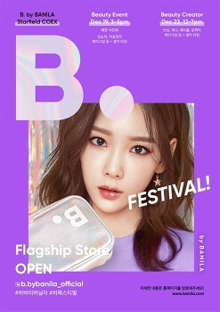 [17.12.19] B. by BANILA(비바이바닐라) 스타필드 코엑스 - 소녀시대 태연 팬싸인회