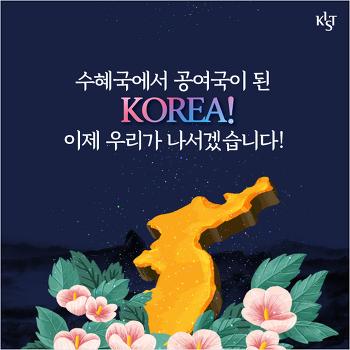 [카드뉴스] 수혜국에서 공여국이 된 KOREA! 이제 우리가 나서겠습니다!