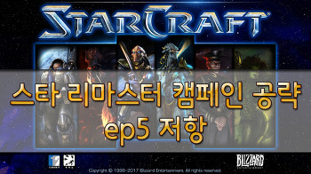 스타 리마스터-오리지널-ep5-저항; 미션 1~3