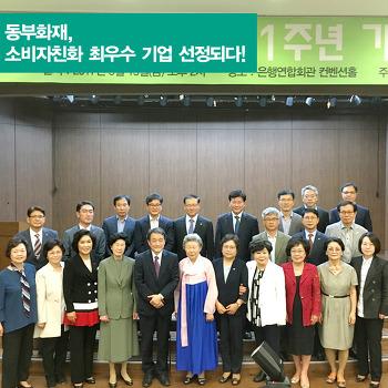 동부화재, 소비자친화 최우수 기업으로 선정되다!