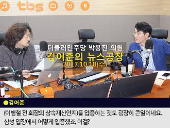 [171018] <TBS 김어준의 뉴스공장> 박용진 의..