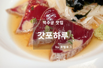 덕수궁 맛집 갓포하루 남대문 식객촌점, 가성비 최상의 오마카세를 맛볼 수 있는 시청역 스시