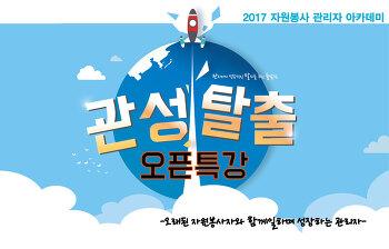 2017 자원봉사 관리자 아카데미 관성탈출 오픈특강 안내