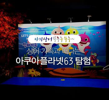 서울 아이와 가볼 만한 곳 추천! 핑크퐁 상어 가족과 떠나는 아쿠아플라넷63
