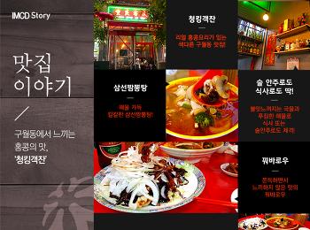 구월동에서 느끼는 홍콩의 맛, '청킹객잔'