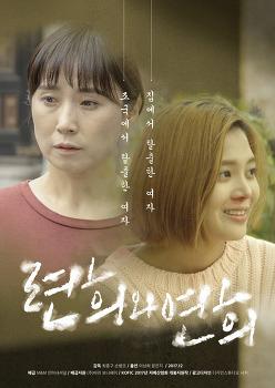 영화 <련희와 연희> 공식사이트는 www.ryunhee.com 입니다.