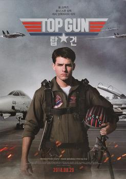 탑건 (Top Gun, 1986) 재개봉 시사회