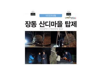 """장동 산디마을 탑제 """"액은 물러가고, 복은 들어오너라"""""""