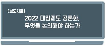 [보도자료] 좋은교사운동 대입제도 개편 방안 국가교육회의 제출