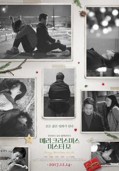 [12.14] 메리 크리스마스 미스터 모 | 임대형