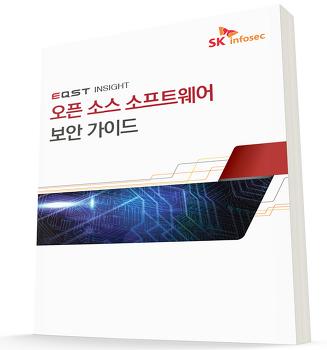 SK인포섹 EQST그룹, 오픈 소스 소프트웨어 보안의 기준을 제시한다