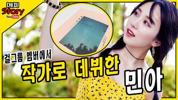 걸그룹 멤버에서 작가로 데뷔한 AOA 민아
