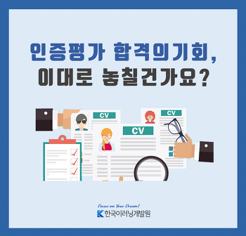 원격훈련 신규기관 인가 컨설팅은, 한국이러닝개발원