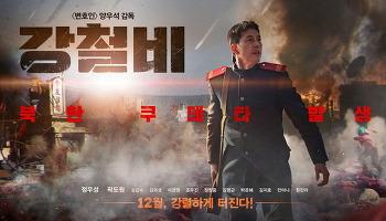 영화 <강철비> 소개와 평가