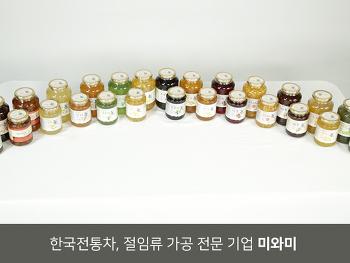 한국전통차, 절임류 가공 전문 기업 미와미
