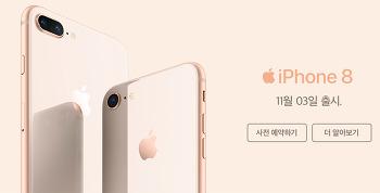 LG 유플러스 아이폰8 시리즈 사전예약, 애플뮤직, 무선충전기가 사은품?