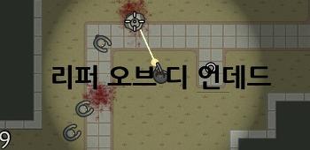 좀비죽이기 - 리퍼 오브 디 언데드