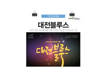 대전 문화재 야행(夜行) 대전 블루스! 테마별 볼거리, 먹거리 풍성