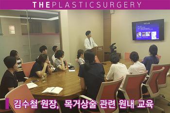 더성형외과 김수철 대표원장, 목거상술 관련 원내 교육