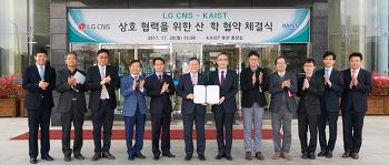 LG CNS-KAIST와 손잡고 AI 빅데이터 분야 선도
