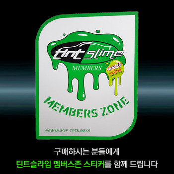 틴트슬라임 TintSlime Members