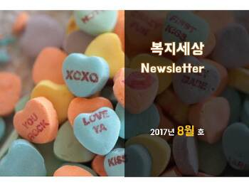 2017년 8월호 뉴스레터