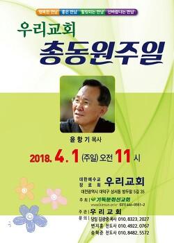 [4월 1일] 총동원주일 - 우리교회