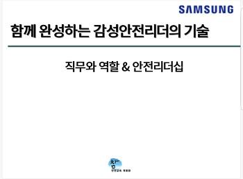 (관리자안전교육) 삼성전자 협력사 관리자교육- 참안전교육개발원
