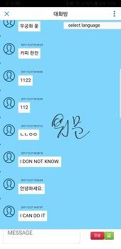 유지텔 실시간 번역 (104개 언어 실시간 번역)