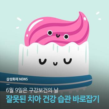 6월 9일이 구강보건의 날인 이유는? 치아 건강을 위한 올바른 습관을 확인해보세요!