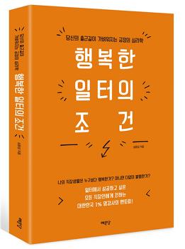 [새로 나온 책] 행복한 일터의 조건