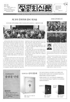 성공회신문 제917호