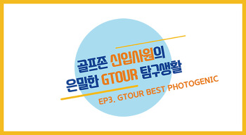 [GTOUR 탐구생활] EP3. GTOUR BEST PHOTOGENIC